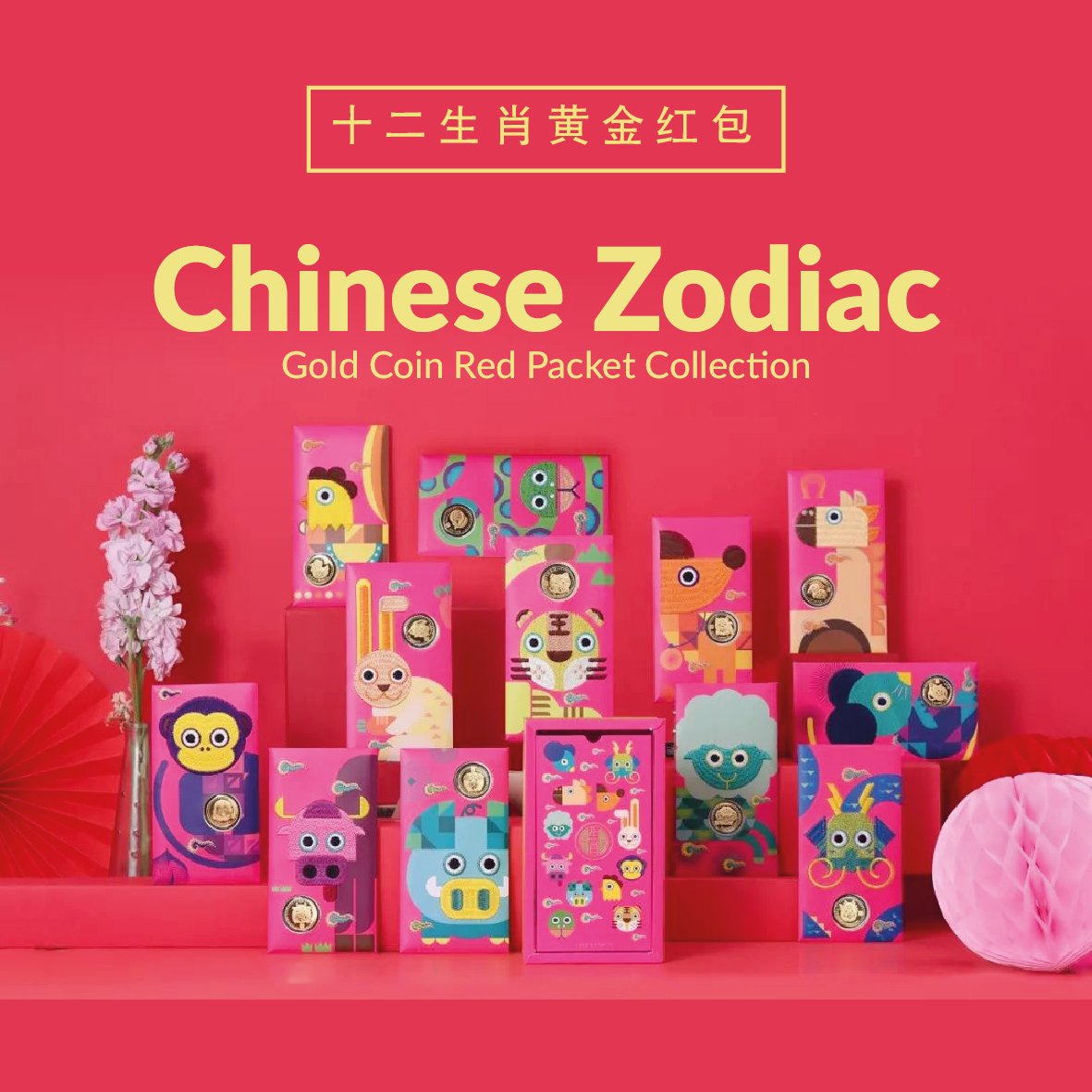 Chinese Zodiac Gold Coin Red Packet Collection (Single Design)
